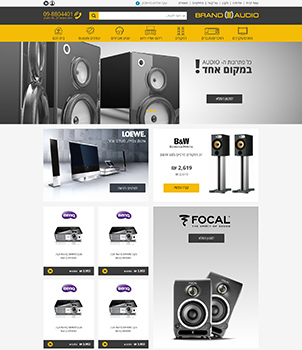 brand audio