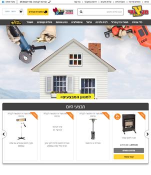 מקצועי - אלבז חומרי בניין