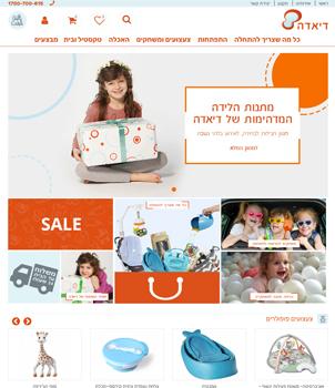 דיאדה- בית מלידה להורים וילדים